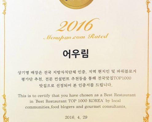 전국맛집 top1000 선정